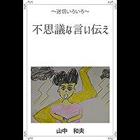 HUSHIGINAIITSUTAE MEISHINIROIRO (Japanese Edition)