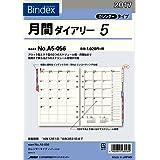 能率 バインデックス 手帳 リフィル 2017 マンスリー カレンダータイプインデックス付 A5-056
