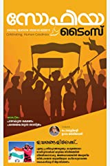 Sophia Times: V02IS10-022019 (Malayalam Edition) Kindle Edition