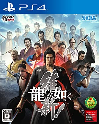 Amazon com: Ryu Ga Gotoku Ishin!: Video Games