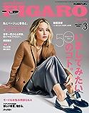 madame FIGARO japon (フィガロ ジャポン) 2019年3月号特集 いましてみたい50のコト。 [雑誌] フィガロジャポン