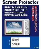 Nikon 1 S2専用 AR液晶保護フィルム(反射防止フィルム・ARコート)