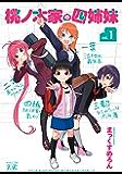 桃ノ木家の四姉妹 1巻 (まんがタイムKRコミックス)
