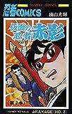 仮面の忍者赤影 (第2巻) (Sunday comics)