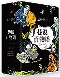 巷说百物语+续巷说百物语+后巷说百物语(套装共3册)