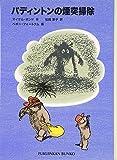 パディントンの煙突掃除―パディントンの本〈6〉 (福音館文庫 物語)