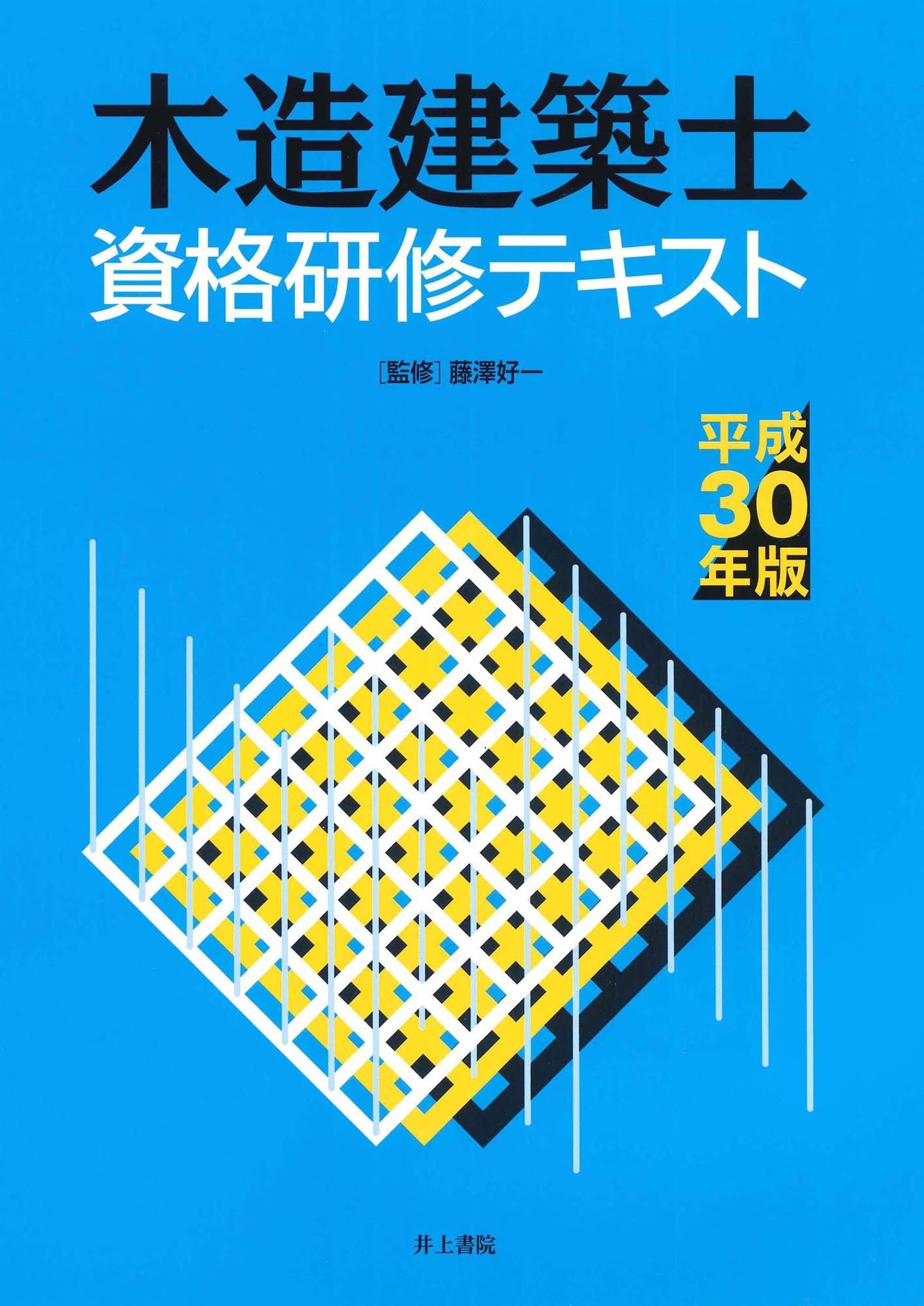 木造建築士資格研修テキスト平成30年版