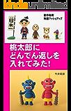 創作秘術・物語マッシュアップ: 桃太郎にどんでん返しを入れてみた! ストーリーデザインの方法論 (PIKOZO文庫)