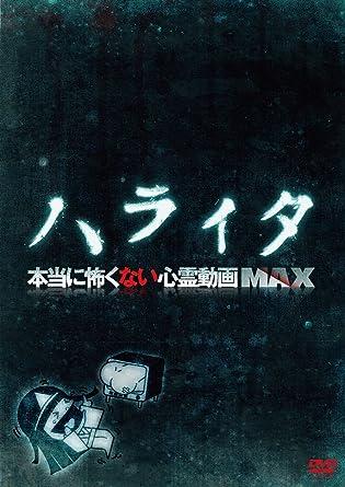 Amazon.co.jp | ハライタ 本当に...