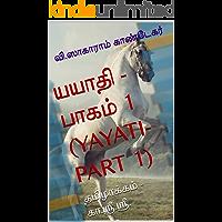 யயாதி -பாகம் 1 ( YAYATI- PART 1): தமிழாக்கம் -கா.ஸ்ரீ.ஸ்ரீ. (Tamil Edition)