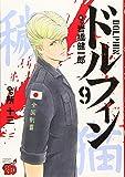 ドルフィン(9) (チャンピオンREDコミックス)