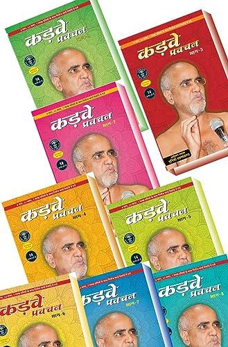 Kadve Pravachan Combo (Full Set Of 8.Books) - Hindi