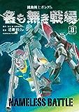 機動戦士ガンダム 名も無き戦場(2) (角川コミックス・エース)