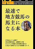 最速で地方競馬の馬主になる本: 一般人が馬主になるための最短ルートはこれだ! (馬主になるには日記)