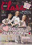 Clara (クララ) 2018年 12月号