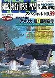 艦船模型スペシャル 2011年 03月号 [雑誌]