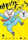 明日クビになりそう(1)(ヤングチャンピオン・コミックス)