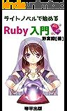 ライトノベルで始めるRuby入門: 『セックスプラグイン』のキャラクターと始めるRubyプログラミング (琴平出版)
