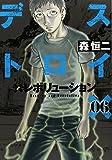 デストロイアンドレボリューション 6 (ヤングジャンプコミックス)