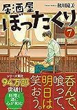 居酒屋ぼったくり〈7〉 (アルファポリス文庫)