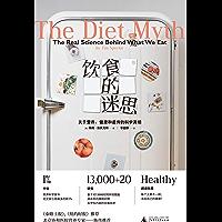 饮食的迷思:关于营养、健康和遗传的科学真相(拒绝盲目跟风,活出自己的健康)