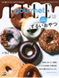 ELLE gourmet(エル・グルメ) 2019年3月号 (2019-02-06) [雑誌]