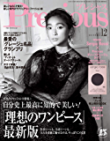 Precious (プレシャス) 2019年 12月号 [雑誌]