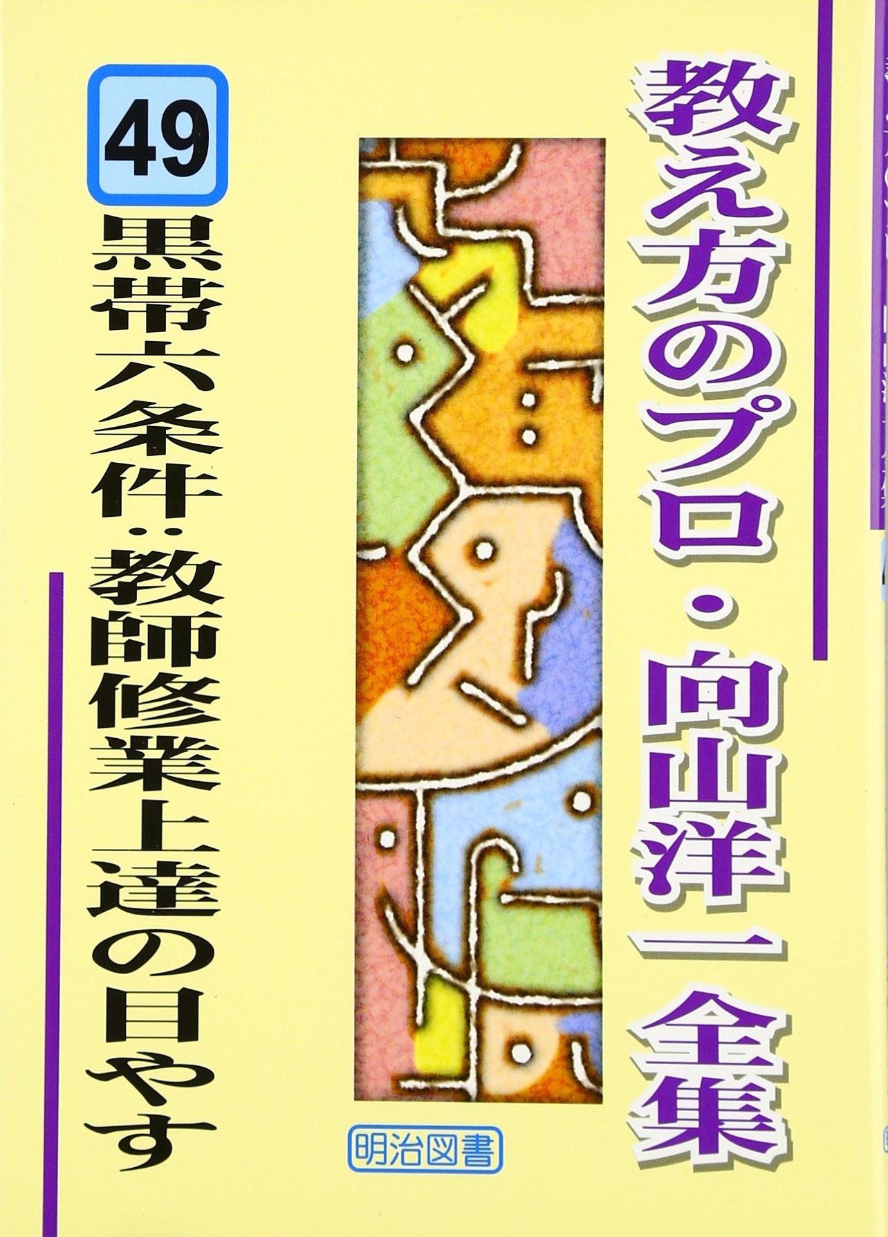 Download Oshiekata no puro mukōyama yōichi zenshū. 049. pdf epub