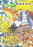 銀のノスタルヂア-イーハトーブ幻想童話集- 3 (ボニータ・コミックス)