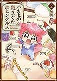 ハカセの気まぐれホムンクルス(2) (電撃コミックスNEXT)