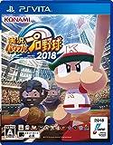 実況パワフルプロ野球2018 - PSVita【Amazon.co.jp限定】オリジナル壁紙 配信
