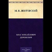 М. В. Лентовский (Russian Edition)