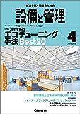 設備と管理 2018年 04 月号 [雑誌]