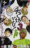 チュー坊ですよ!~大阪やんちゃメモリー~ 3 (少年チャンピオン・コミックス)