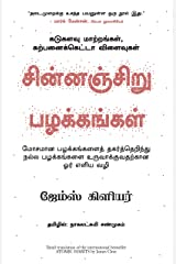 Atomic Habits (Tamil) (Tamil Edition) Kindle Edition