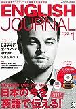ENGLISH JOURNAL (イングリッシュジャーナル) 2011年 01月号 [雑誌]