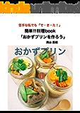 簡単!!料理book 「おかずプリンを作ろう」: おかずプリンシリーズ➀