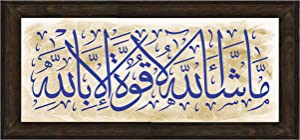 MashaAllah Islamic Wall Art-Framed