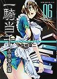 一騎当千 【新装版】 ―赤壁争乱編― 6巻 (ガムコミックスプラス)