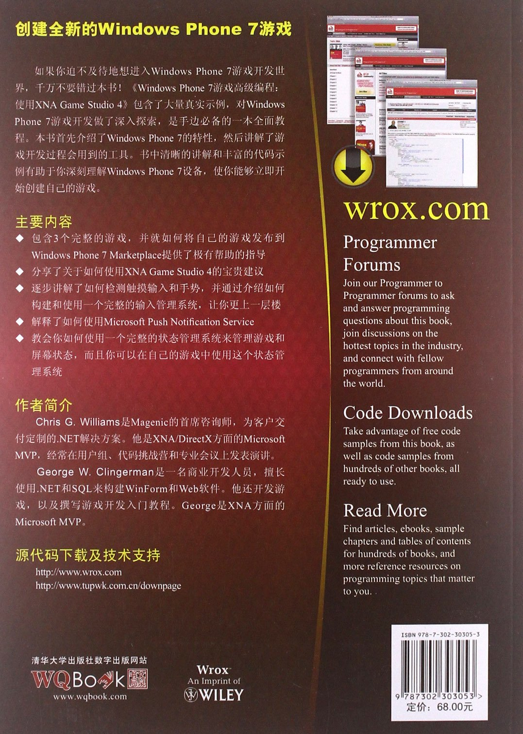 Windows phone 7 game programming use xna game studio 4 chinese edition mei wei lian mu si chris g williams
