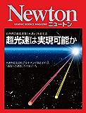 Newton 超光速は実現可能か