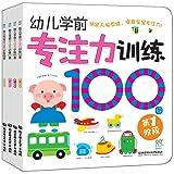 幼儿学前专注力100图(套装共4册)