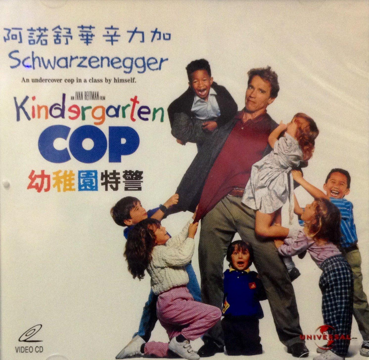 Amazon Com Kindergarten Cop 1990 By Era Version Vcd In English W Chinese Subtitle Imported From Hong Kong Arnold Schwarzenegger Penelope Ann Miller Pamela Reed Ivan Reitman Movies Tv