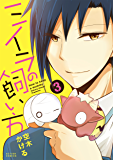 ミイラの飼い方 3【フルカラー】 (comico)