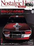 Nostalgic Hero (ノスタルジックヒーロー) vol.197 [雑誌]