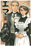 エマ 10巻 (HARTA COMIX)