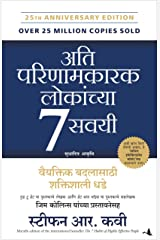 The 7 Habits of Highly Effective People (MARATHI) Paperback