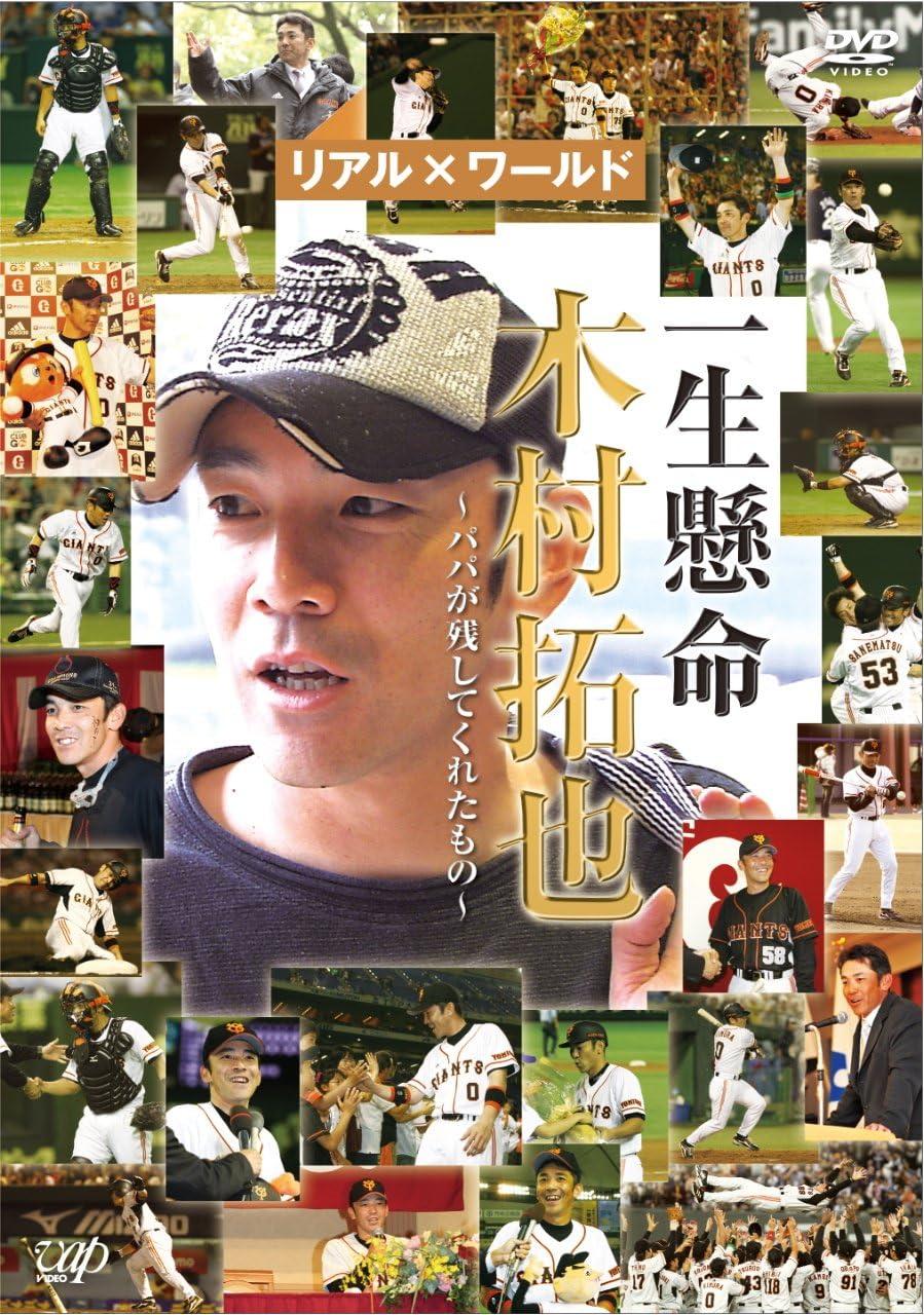 拓也 試合 木村 追悼 満塁弾の向こう側に見た、亡き男の生き様 2010年・木村拓也追悼試合を振り返る