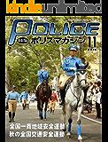 ポリスマガジン 2019年11月号 (2019-10-20) [雑誌]