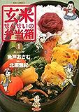 玄米せんせいの弁当箱(1) (ビッグコミックス)